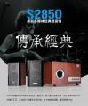 恩科S2850 有源2.1多媒体大音箱木质低音炮音箱 台式电脑影音音响