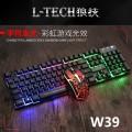[字符发光炫酷黑]W39狼技七彩背光有线吃鸡LOL机械手感炫酷鼠标键盘
