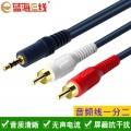 1.5米晶华/蓝海E线3.5接口/2RCA 全铜高保真灰色系列音频线