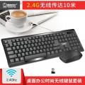 X1100 零点之约无线键盘鼠标套装2.4G键鼠套件无线