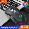 宏编程游戏鼠标RGB跑马灯光电有线鼠标电竞6400dpi可调