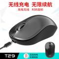T29无线充电小巧办公商务笔记本电脑配件迷你便携省电鼠标