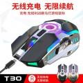 T30无线充电机械游戏鼠标静音发光鼠标2.4G无线