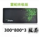 [300X800X3MM]粗面雷蛇鼠标垫