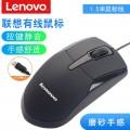 联想L-601静音有线USB拉丝线鼠标