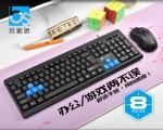 [U+U蓝键]Q200贝索思商务办公游戏竞技键鼠套装[1.8米线]