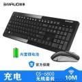 [充电无线-黑色]CS-6800创享2.4G充电无线键盘鼠标套装