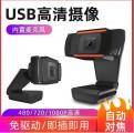 720P大罗技USB免驱高清摄像头[带麦]